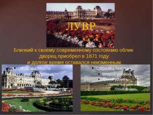ЛУВР Близкий к своему современному состоянию облик дворец приобрел в 1871 год