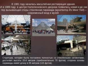 В 1981 году началась масштабная реставрация здания. И в 1989 году в центре Н