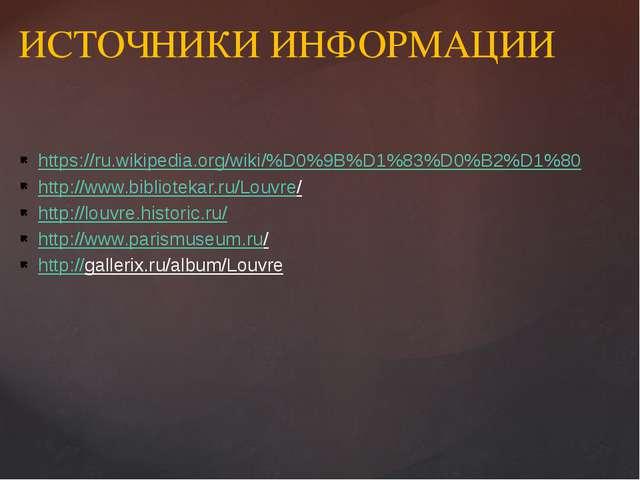https://ru.wikipedia.org/wiki/%D0%9B%D1%83%D0%B2%D1%80 http://www.bibliotekar...