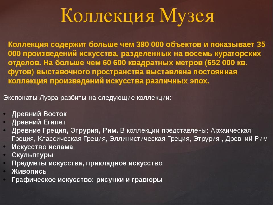 Коллекция Музея Коллекция содержит больше чем 380 000 объектов и показывает 3...