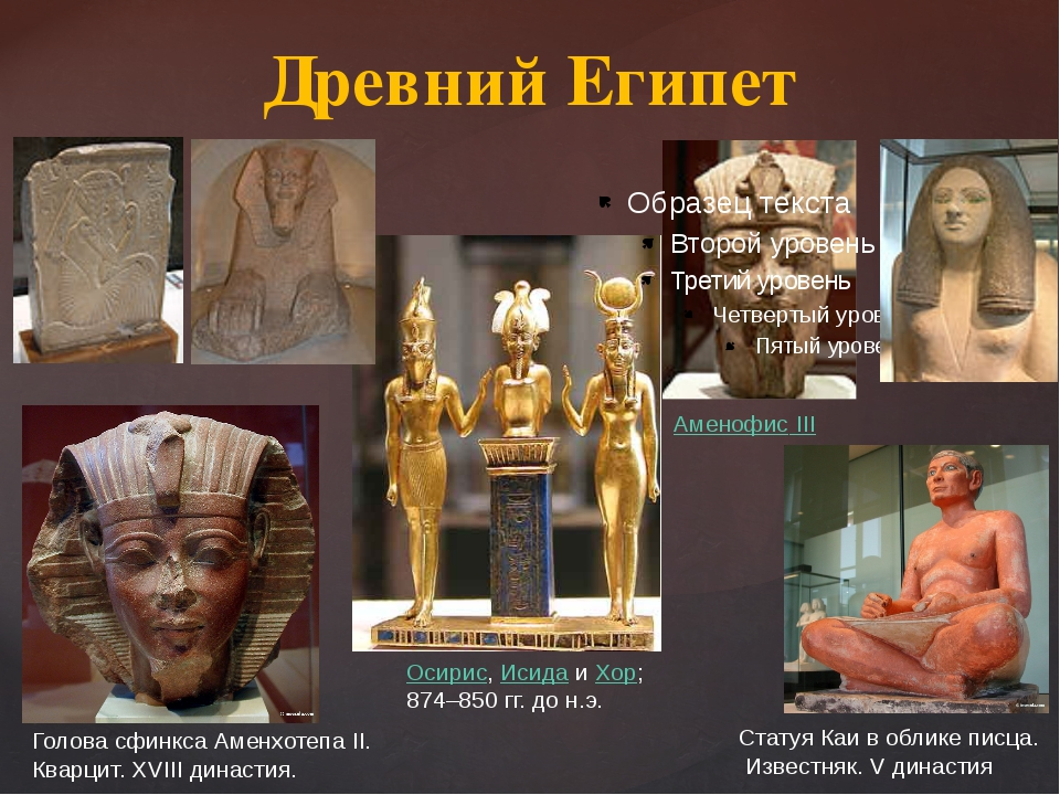 Древний Египет Осирис, Исида и Хор; 874–850 гг. до н.э. Аменофис III Голова с...