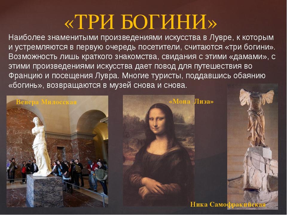 «ТРИ БОГИНИ» Наиболее знаменитыми произведениями искусства в Лувре, к которым...