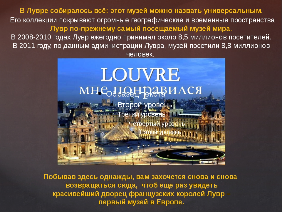 В Лувре собиралось всё: этот музей можно назвать универсальным. Его коллекции...