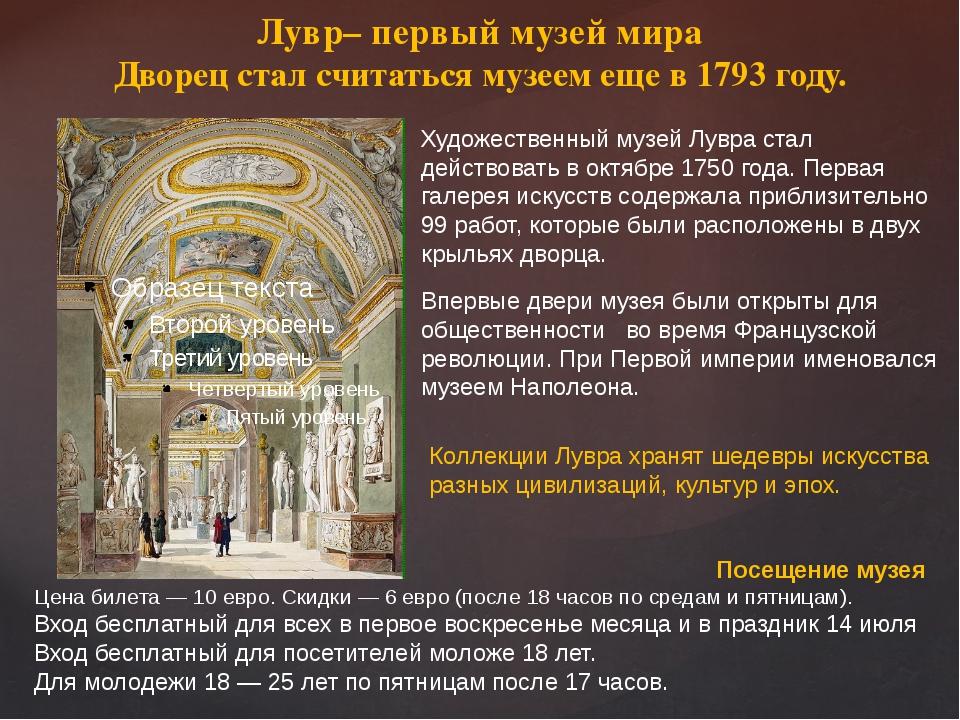 Лувр– первый музей мира Дворец стал считаться музеем еще в 1793 году. Коллекц...