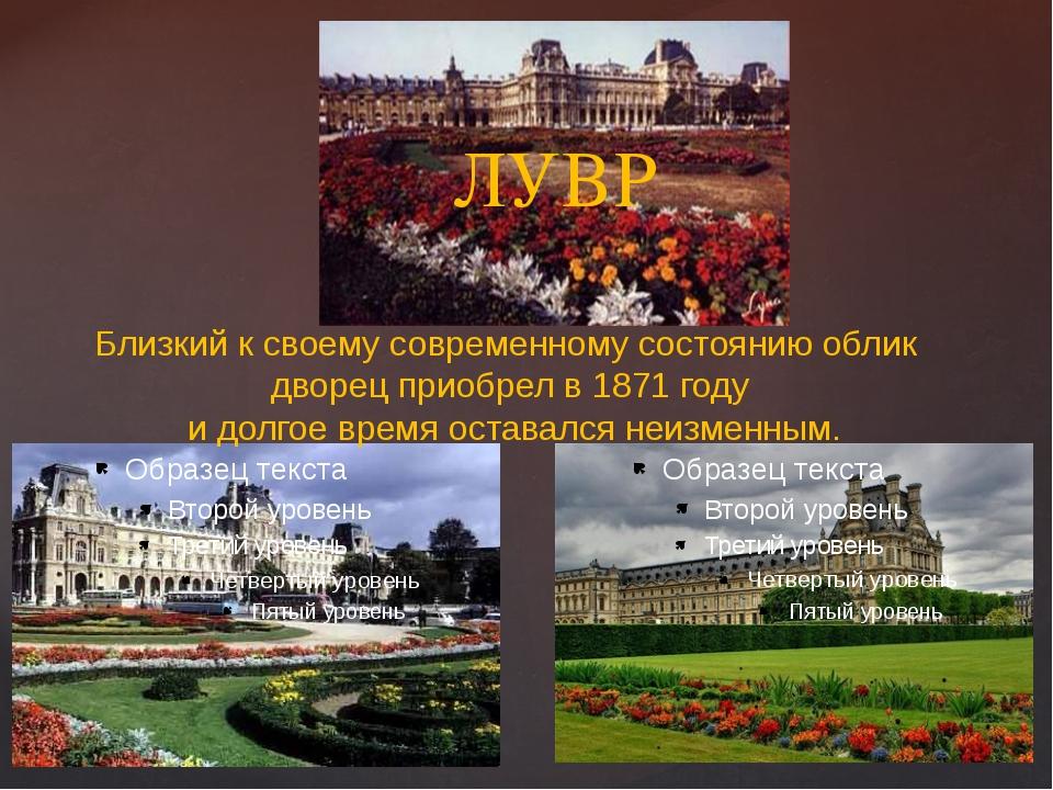 ЛУВР Близкий к своему современному состоянию облик дворец приобрел в 1871 год...