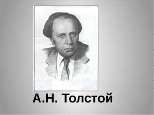 А.Н. Толстой