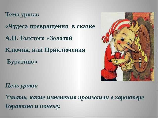 Тема урока: «Чудеса превращения в сказке А.Н. Толстого «Золотой Ключик, или...
