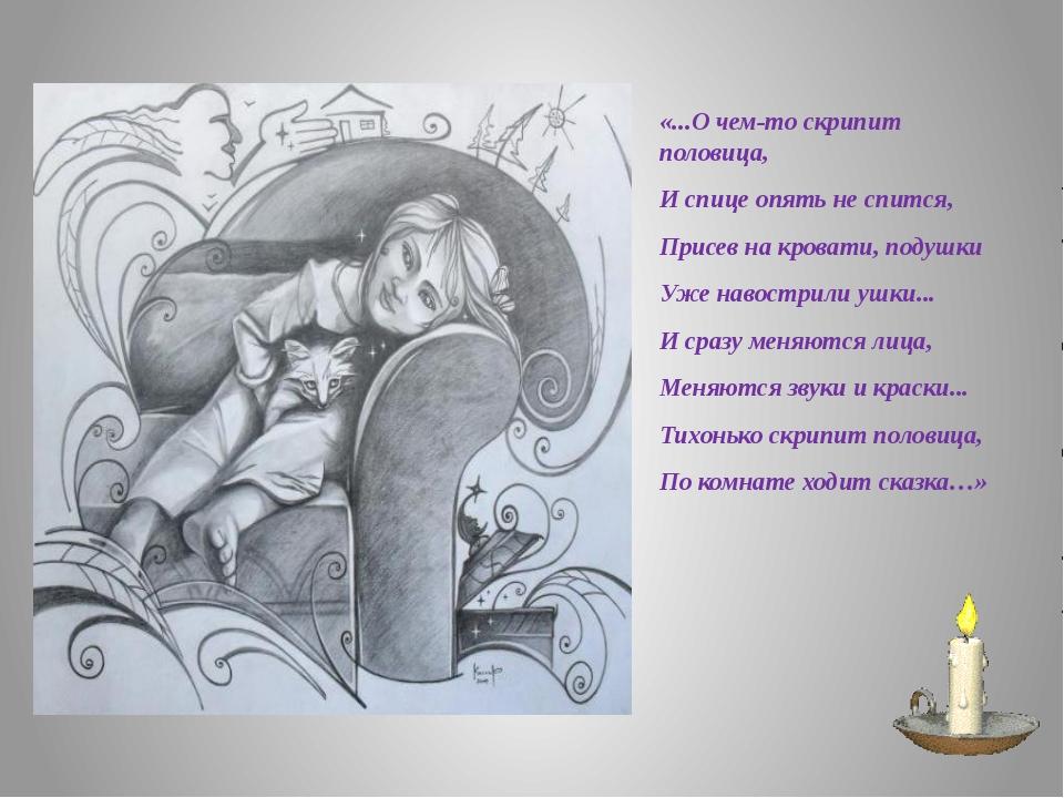 «...О чем-то скрипит половица, И спице опять не спится, Присев на кровати, п...