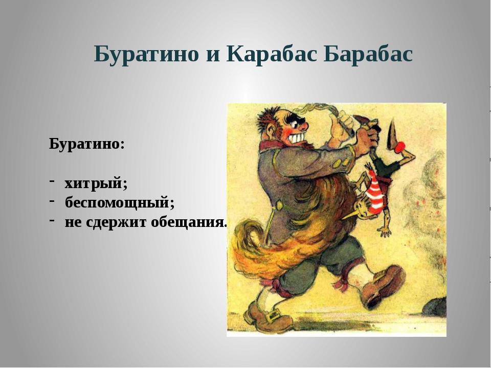 Буратино и Карабас Барабас Буратино: хитрый; беспомощный; не сдержит обещания.