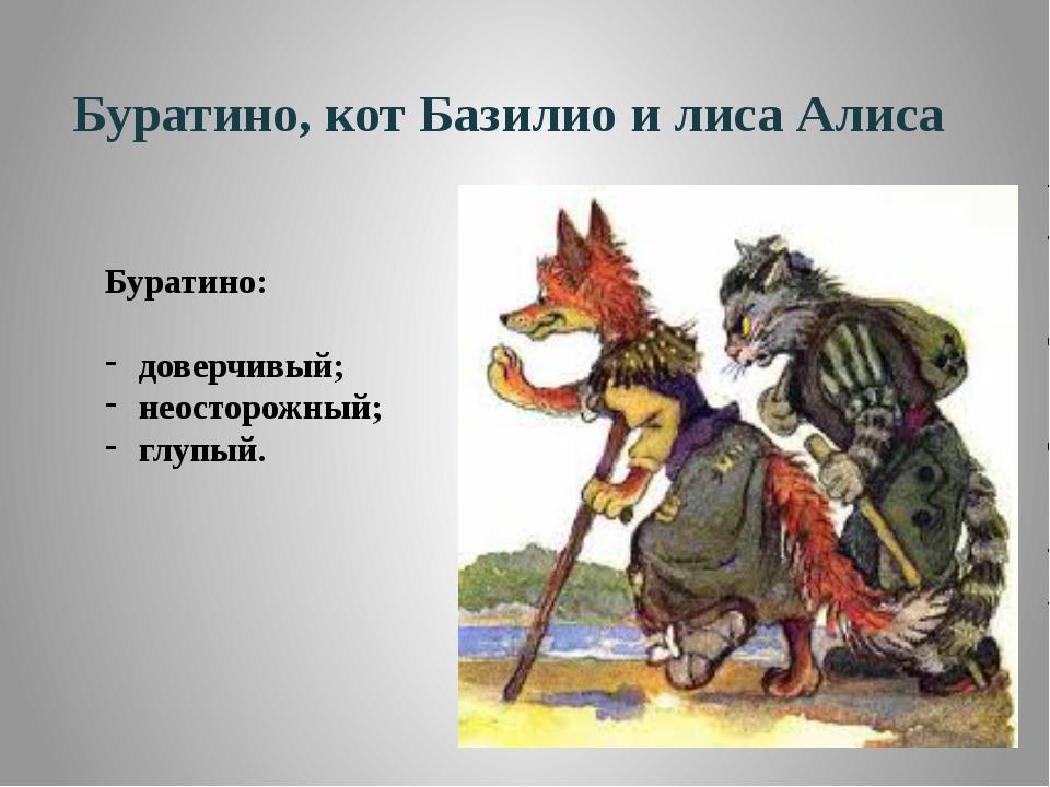 Буратино, кот Базилио и лиса Алиса Буратино: доверчивый; неосторожный; глупый.