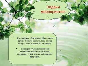 Задачи мероприятия: Достижение убеждения: «Ты и твои друзья можете сделать та