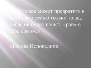 «Человек может превратить в «рай» всю землю только тогда, когда он будет нос