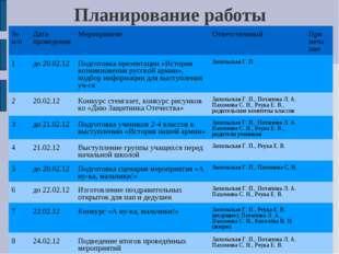 Планирование работы № п/пДата проведенияМероприятиеОтветственныйПри меча