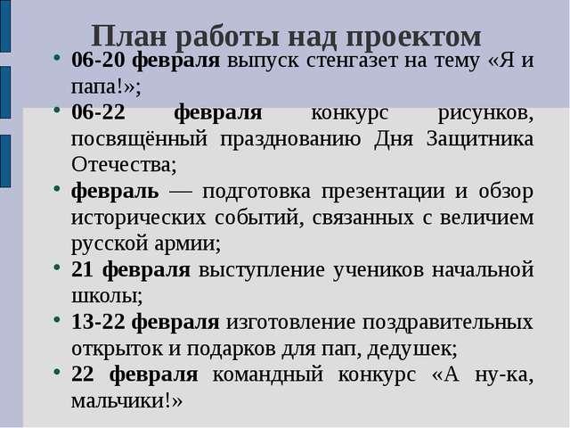 План работы над проектом 06-20 февраля выпуск стенгазет на тему «Я и папа!»;...