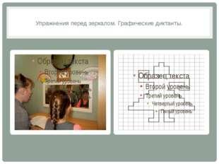 Упражнения перед зеркалом. Графические диктанты.