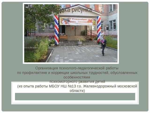 Организация психолого-педагогической работы по профилактике и коррекции школ...