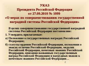 УКАЗ Президента Российской Федерации от 27.09.2010 № 1099 «О мерах по соверше