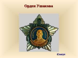 Орден Ушакова Статут