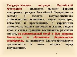Государственные награды Российской Федерации являются высшей формой поощрения