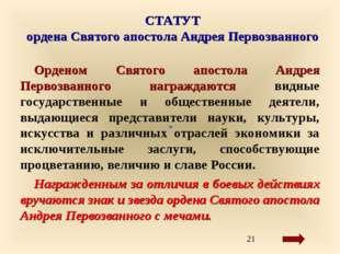 СТАТУТ ордена Святого апостола Андрея Первозванного Орденом Святого апостола