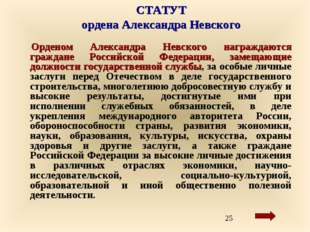 СТАТУТ ордена Александра Невского Орденом Александра Невского награждаются гр