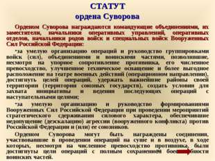 СТАТУТ ордена Суворова Орденом Суворова награждаются командующие объединениям