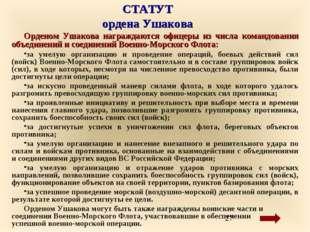 СТАТУТ ордена Ушакова Орденом Ушакова награждаются офицеры из числа командова