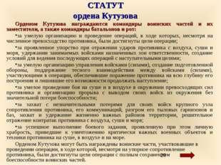 СТАТУТ ордена Кутузова Орденом Кутузова награждаются командиры воинских часте