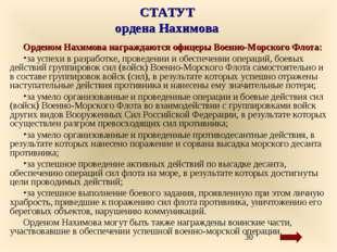 СТАТУТ ордена Нахимова Орденом Нахимова награждаются офицеры Военно-Морского