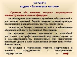 СТАТУТ ордена «За военные заслуги» Орденом «За военные заслуги» награждаются