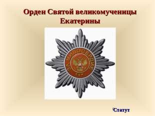 Орден Святой великомученицы Екатерины Статут Статут