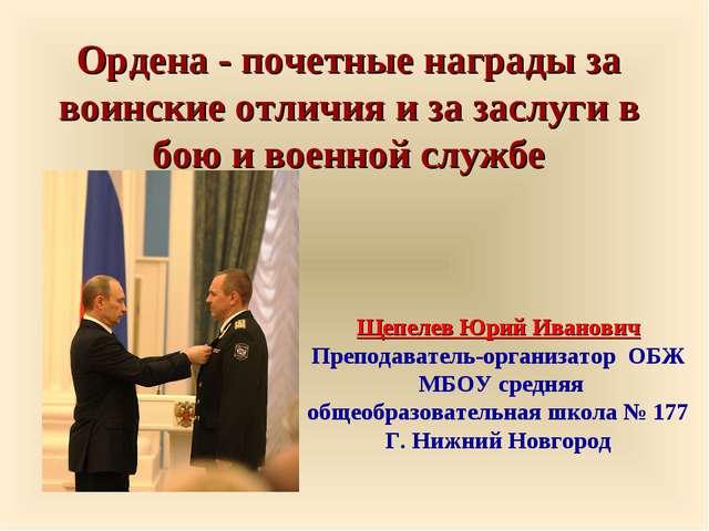 Ордена - почетные награды за воинские отличия и за заслуги в бою и военной сл...