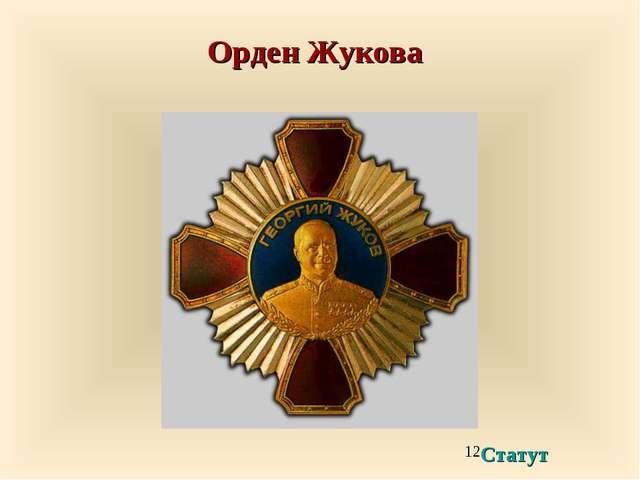 Орден Жукова Статут