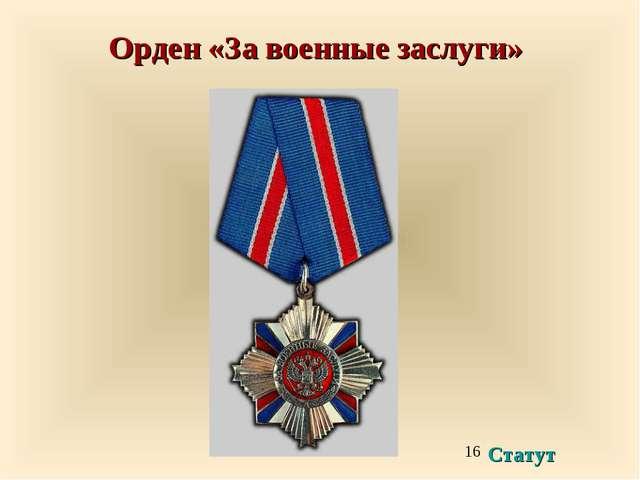 Орден «За военные заслуги» Статут