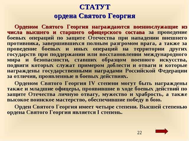 СТАТУТ ордена Святого Георгия Орденом Святого Георгия награждаются военнослуж...