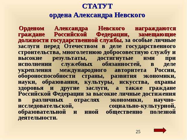 СТАТУТ ордена Александра Невского Орденом Александра Невского награждаются гр...