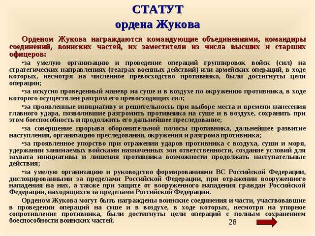 СТАТУТ ордена Жукова Орденом Жукова награждаются командующие объединениями, к...
