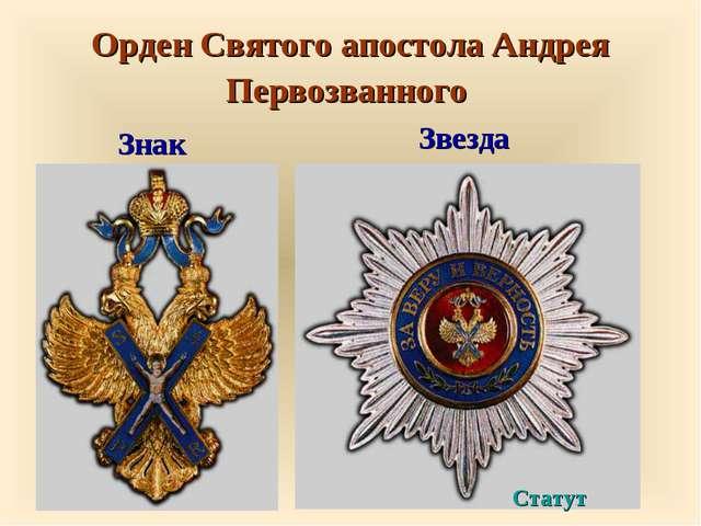 Орден Святого апостола Андрея Первозванного Звезда Знак Статут