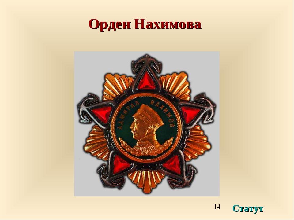 Орден Нахимова Статут