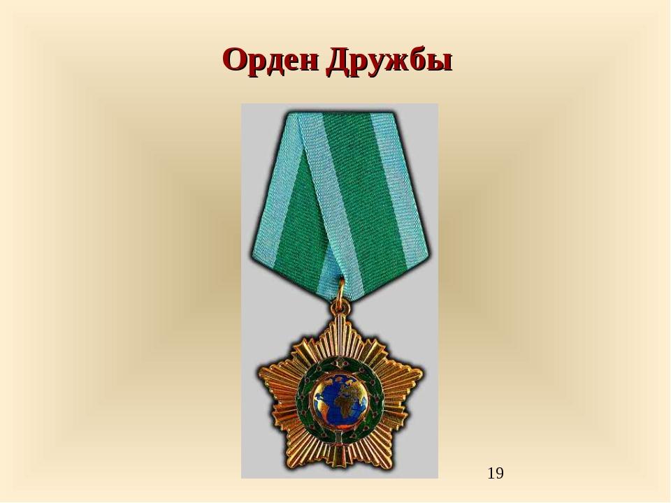 Орден Дружбы