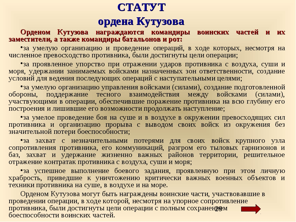 СТАТУТ ордена Кутузова Орденом Кутузова награждаются командиры воинских часте...
