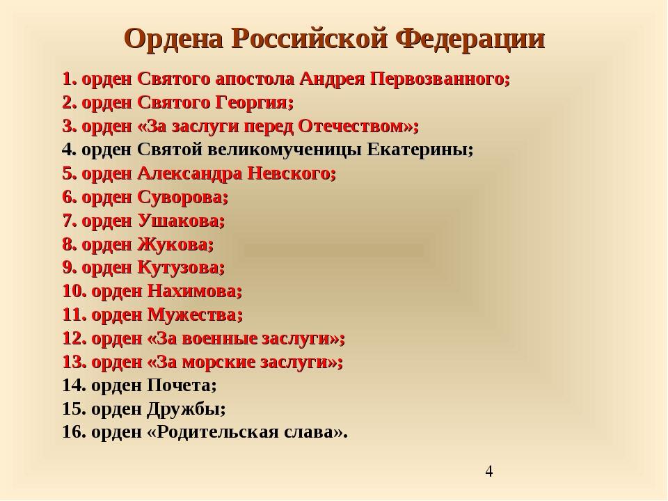 Ордена Российской Федерации 1. орден Святого апостола Андрея Первозванного; 2...