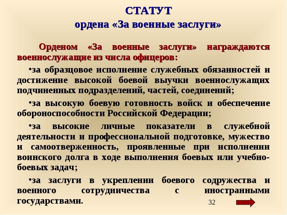 СТАТУТ ордена «За военные заслуги» Орденом «За военные заслуги» награждаются...