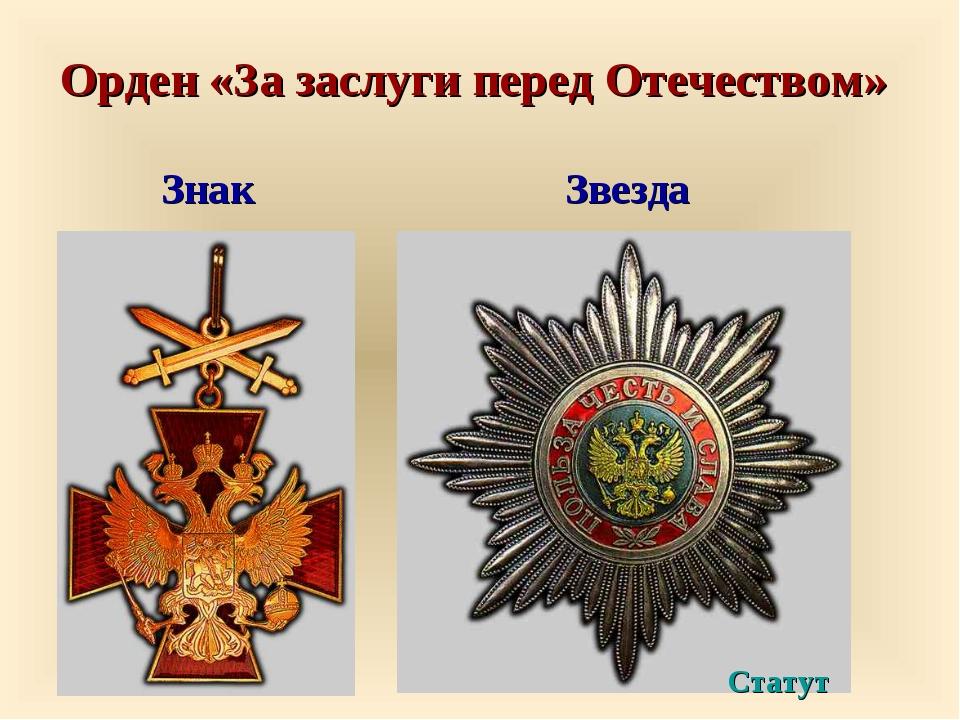 Орден «За заслуги перед Отечеством» Знак Звезда Статут