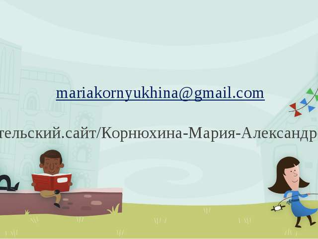 mariakornyukhina@gmail.com учительский.сайт/Корнюхина-Мария-Александровна