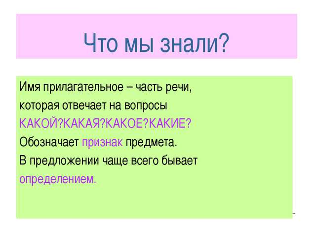 Что мы знали? Имя прилагательное – часть речи, которая отвечает на вопросы КА...