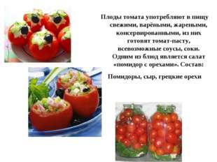 Плоды томата употребляют в пищу свежими, варёными, жареными, консервированным