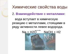 Химические свойства воды 2. Взаимодействие с металлами: вода вступает в химич