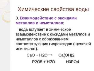 Химические свойства воды 3. Взаимодействие с оксидами металлов и неметаллов: