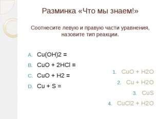 Разминка «Что мы знаем!» Соотнесите левую и правую части уравнения, назовите